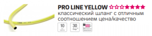 Садовый шланг PRO LINE ЖЁЛТЫЙ